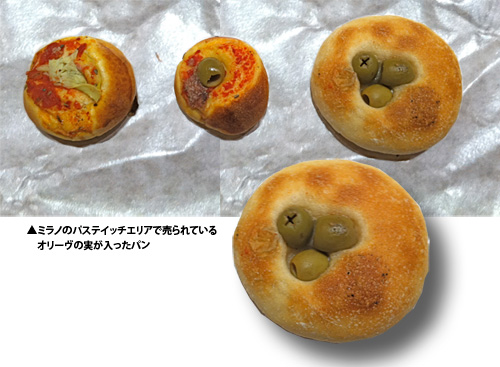 ミラノ オリーヴの実入りパン